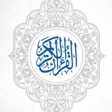 What is the Quran and How Can it be Defined