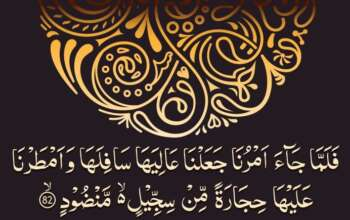 surah 11 verse 82