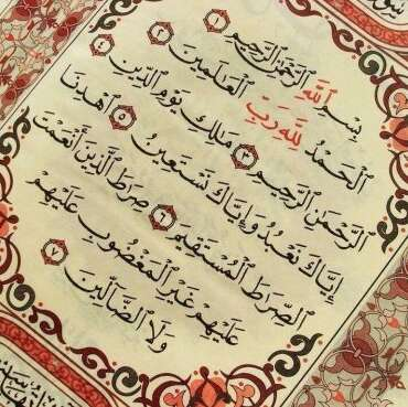 On Surah al-Fatihah – Chapter 1 (The Opening) – Occasions and circumstances of its revelation