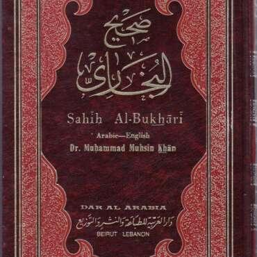 A Short Bio of the late Dr. Muhammad Muhsin Khan رَحِمَهُ ٱللَّٰهُ