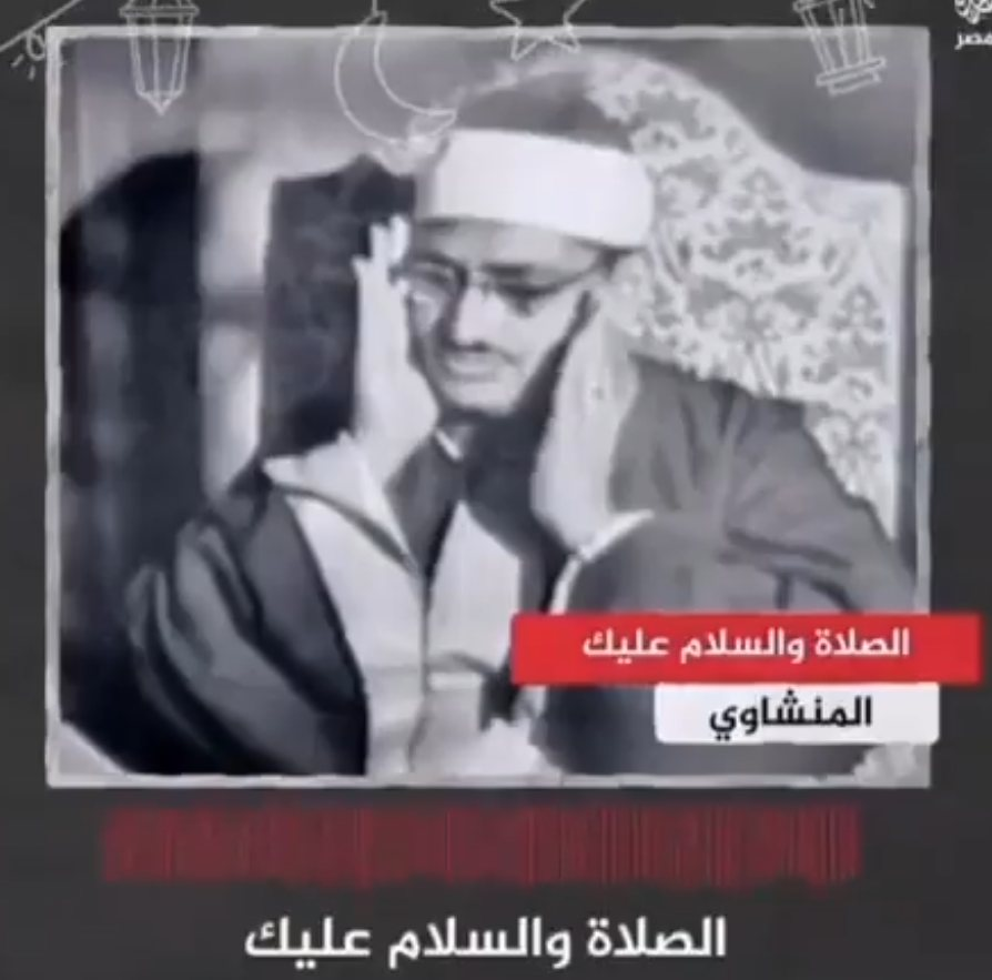 A Beautiful  ibtihal / invocation by the famous Qari Mohammad Siddique Manshawi (رحمه الله تعالى)