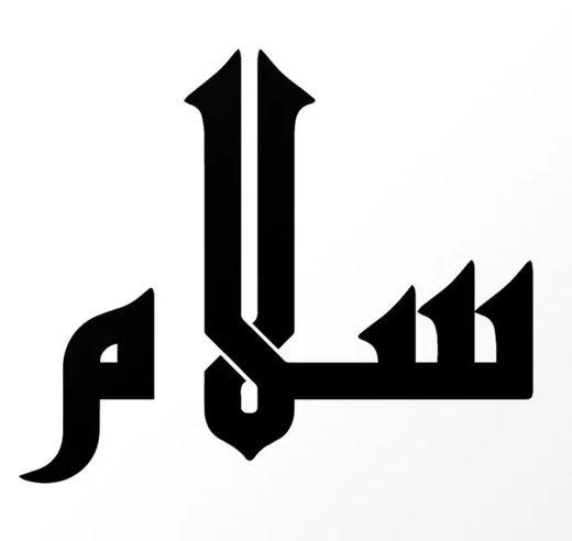 Quranic Word : Salaam = سَلام